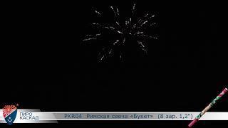 PKR04  Римская свеча «Букет»  8 зар  1,2
