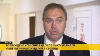 Глава Минздрава рассказал, сколько человек пострадало во время взрыва 3 июля