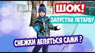 ИГРА В СНЕЖКИ с крестной | ЗАПУСК ХЛОПУШКИ SNOWBALL GADGET