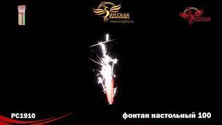 РС1910: Фонтан настольный (100)