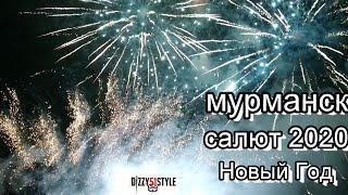 САЛЮТ НОВОГОДНИЙ. МУРМАНСК 2020