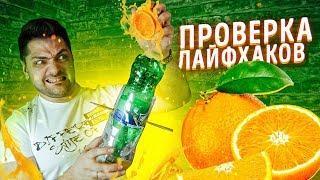 ПРОВЕРКА СОЧНЫХ ЛАЙФХАКОВ ОТ БЕРИ И ДЕЛАЙ, 5-MINUTE CRAFTS, TIK-TOK