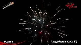 РС2260 Ракеты Альдебаран