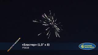 """Римская свеча P5608 Бластер 1"""" х 8"""