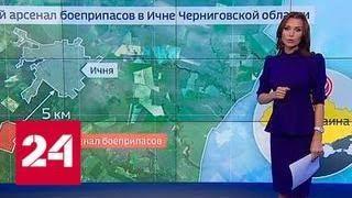 Один взрыв в три секунды: под Черниговом полыхает крупный склад боеприпасов - Россия 24