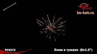 """Римские свечи РС522 / РС5372 Ежик в тумане (1"""" х 8)"""