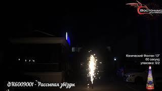 ФК6009001   Рассыпая звёзды  конический фонтан Восточный экспресс