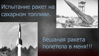 Ракета полетела в меня!!! Испытания самодельных ракет.