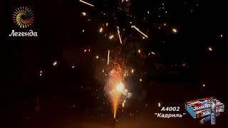 Фонтан Легенда Кадриль A4002