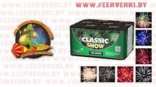 """GWM6123 Classic Show от сети пиротехнических магазинов """"Энергия Праздника"""""""