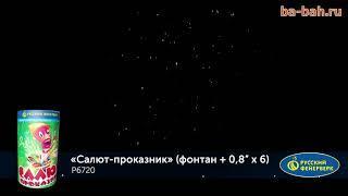 """Фейерверк + фонтан Р6720 Салют-проказник (0,8"""" х 6)"""