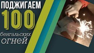 ПОДЖИГАЮ 100 тыщ БЕНГАЛЬСКИХ ОГНЕЙ