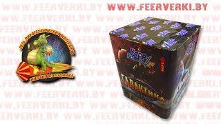 """FP-B207 Галактика от сети пиротехнических магазинов """"Энергия Праздника"""""""