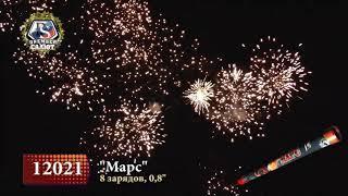 Римские свечи Премьер Салют, Марс, 8 залпов, 1 шт, 12021