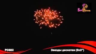 Фестивальные шары РС682 Звезды дискотек