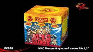 Салют РС838 МЧС (МОЩНЫЙ ЧУМОВОЙ САЛЮТ) - Русская пиротехника