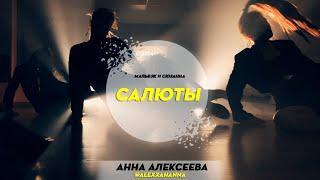 Мальбэк и Сюзанна - Салюты  Choreography by Anna Alekseeva   D.Side Dance Studio
