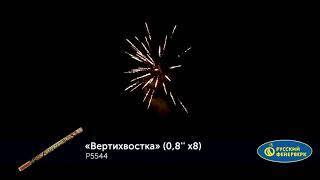 """P5544 Римская свеча """"Вертихвостка"""""""