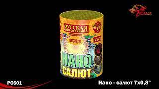 Салют РС601 Нано салют - Русская пиротехника