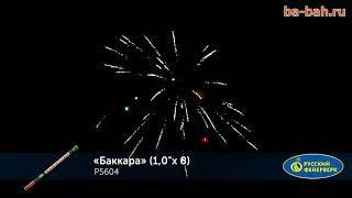 """Римские свечи Р5604 Баккара (1"""" х 8)"""