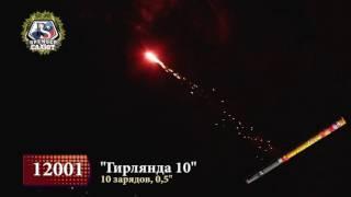 """Римские свечи 12001 Гирлянда 10 (0,5"""" х 10)"""