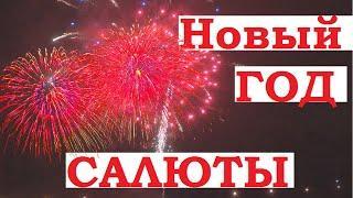 Новый год 2021. Салюты и фейерверки. Празднование Нового года в городе.