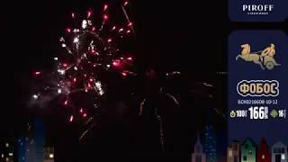 Большой фейерверк ФОБОС БСК0216608-10-12 PIROFF FIREWORKS