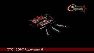 Петарды Адреналин 6 (OTC 1006T)