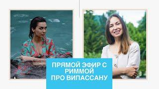 ПРЯМОЙ ЭФИР С РИММОЙ ПРО ВИПАССАНУ