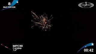 Римские свечи Мегапир Сапфир МРС30