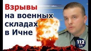 Интенсивность взрывов в Ичне составляет 2-3 взрыва в секунду, - Богдан Сеник