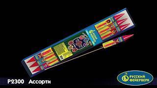 """Ракета """"Ракеты ассорти"""" Р2300"""