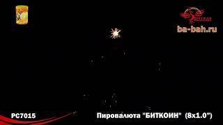 """Фейерверк РС7015 Пировалюта """"БИТКОИН"""" (1"""" х 8)"""