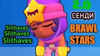 ПЕСНЯ ПРО СЕНДИ|БРАЛ СТАРС|Brawl Stars|Сенди-песня brawl stars|