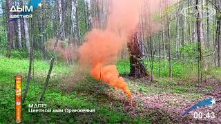 Цветной дым Оранжевый МДП13