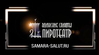Пиротеатр Волжские Салюты - презентация