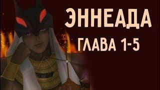 Эннеада главы 1-5 (яой) озвучка веб манги