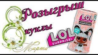 Розыгрыш куклы L.O.L к 8 MAPTA