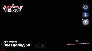 Римская свеча Звездопад 50 НФ5004