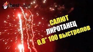 """Салют """"Пиротанец"""" арт. FP-B117 калибр 0,8'' 100 выстрелов"""