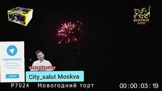 Салют, фейерверк Новогодний торт P7024 (0.6″-0.8″ х 105 залпов)