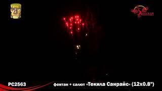 """PC2563 Текила Санрайс (0,8"""" x 12) пиротехника оптом """"Огонёк"""""""