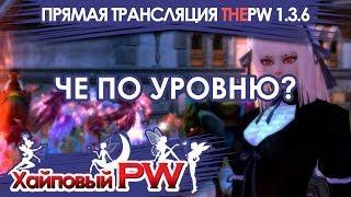 ThePW [1.3.6]: Салюты белым вдовам / Стрим #251