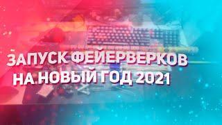 Запуск Фейерверков На Новый Год 2021