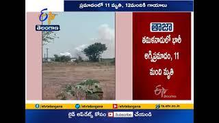 11 Dead and 12 Injured in Fire Accident | at a Fireworks Factory in Virudhunagar Dist in Tamil Nadu