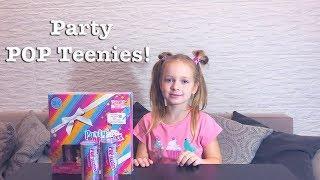Распаковка девочек и набора Парти поп Тинс! Party POP Teenies! Играем с куколками!