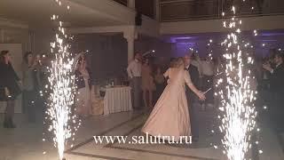 Свадьба-фонтаны холодный огонь.