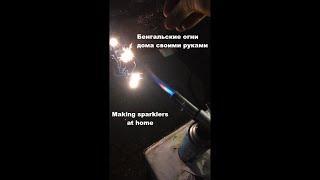 бенгальские огни своими руками  how to make sparklers at home