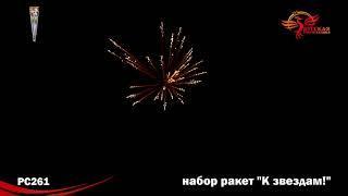 РС261 К звёздам Ракеты Русская пиротехника