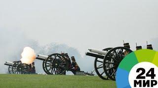 Залпы в честь королевы: в Лондоне устроили артиллерийский салют - МИР 24